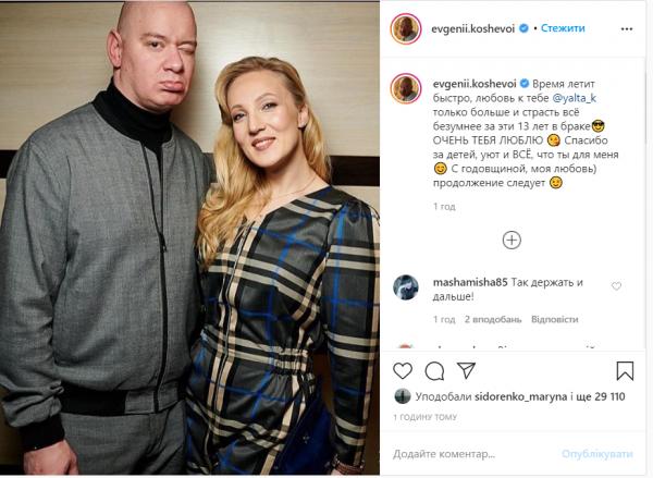 Евгений Кошевой поздравил жену с годовщиной свадьбы