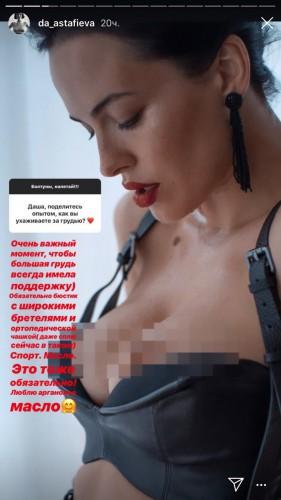 Даша Астафьева рассказала, как ухаживать за телом
