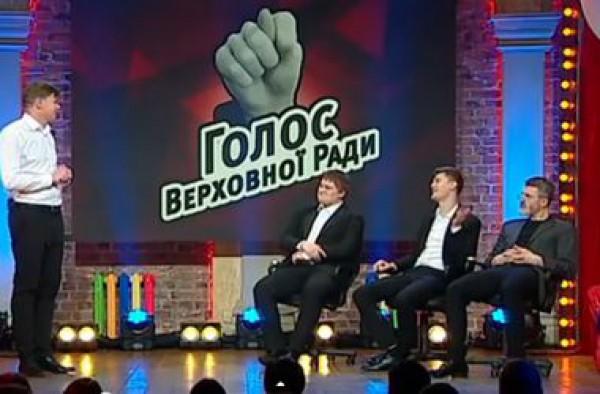 Пародия-шоу Голос Верховной Рады