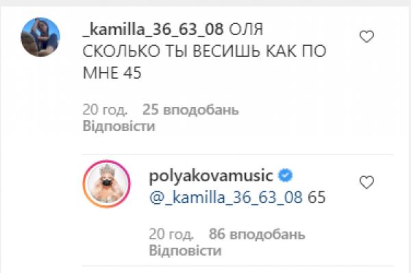 Вес Оли Поляковой