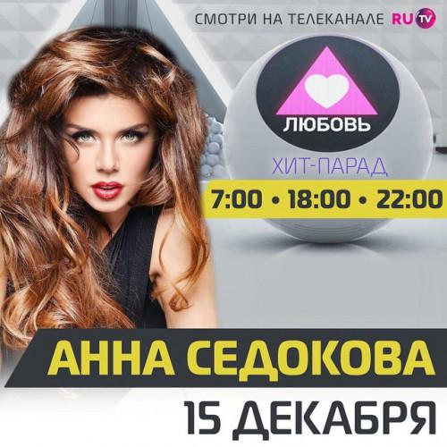 Анна Седокова на ТВ