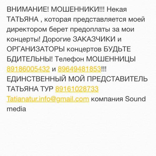 Полина Гагарина разместила официальный пост на личной странице в Сети