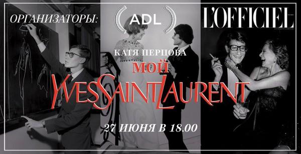 В Киеве пройдет уникальная лекция «Мой Ив-Сен Лоран»