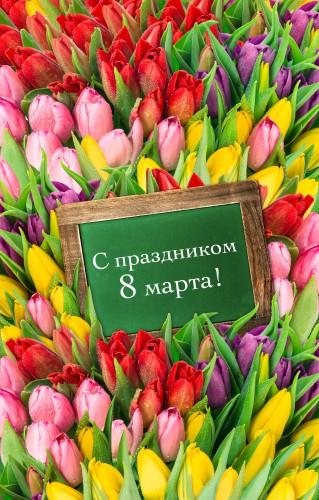 Цветы 8 марта открытки