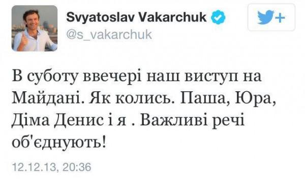 Вакарчук споет для Майдана