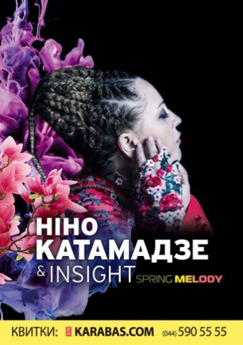 НИНО КАТАМАДЗЕ & Insight: Spring melody афиша