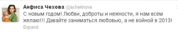 Чехова призывает в 2013 году заниматься сексом, а не борьбой
