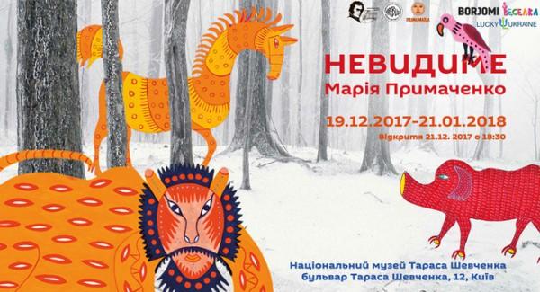 Выставка Марии Примаченко фото