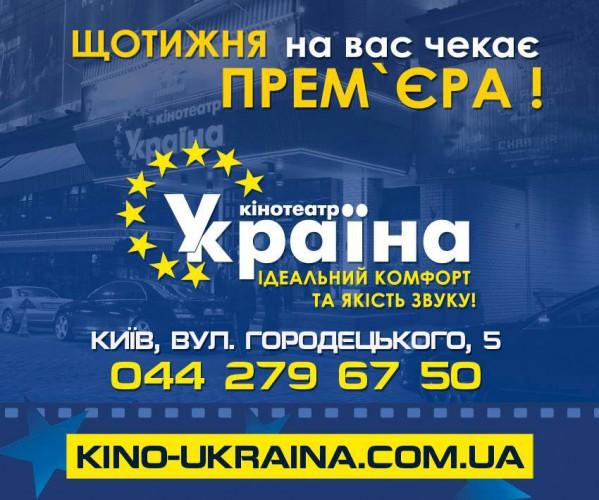 Кинотеатр «Україна»