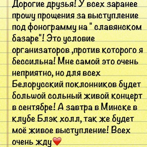 Полина Гагарина извинилась за фальшивое выступление