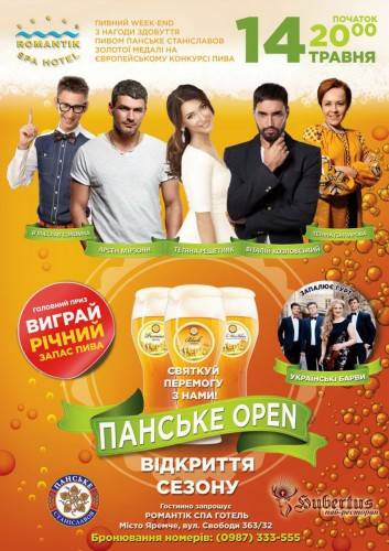 Украинские звезды готовятся к открытию летнего туристического сезона