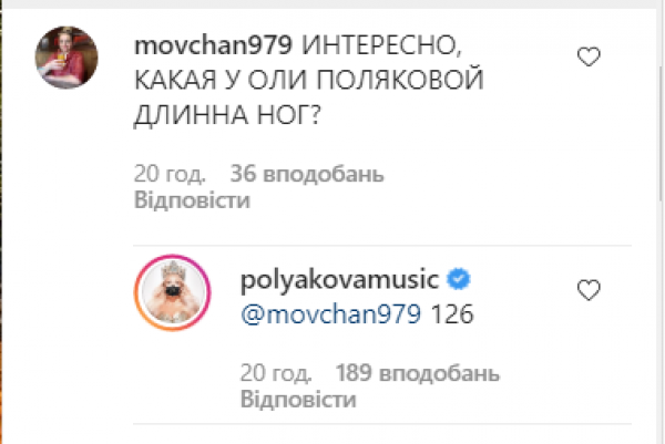 Длина ног Оли Поляковой