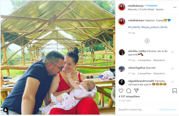 Пользователи Сети раскритиковали новое фото Наталки Карпы
