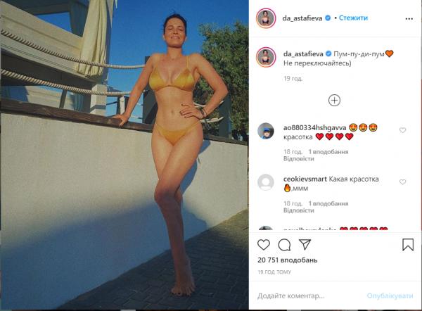 Даша Астафьева похвасталась фигурой в бикини