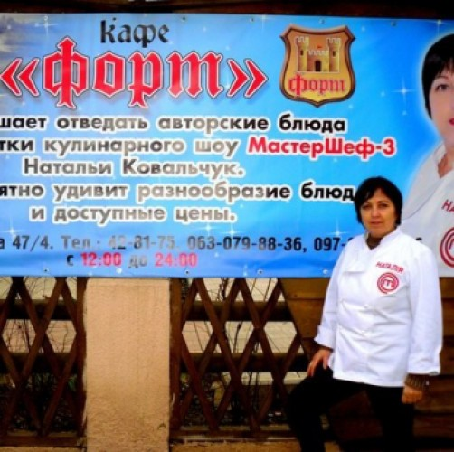 Наталья Ковальчук открыла кафе Форт