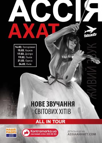Ассия Ахат постер фото