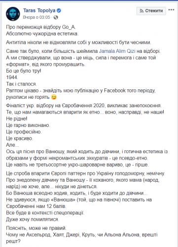 Тарас раскритиковал песню победителей Нацотбора 2020