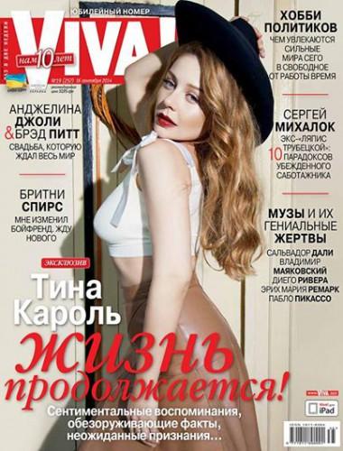 Тина Кароль на обложке юбилейного выпуска журнала VIVA