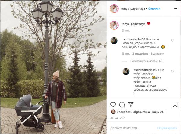Антонина Паперная впервые запостила кадр с новорожденным сыном