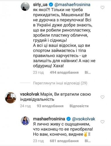 Маша Ефросинина ответила на обвинения в пластике
