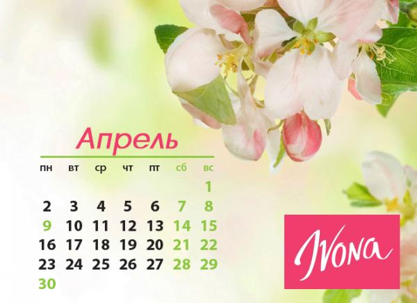Календарь выходных на апрель 2018 в Украине фото