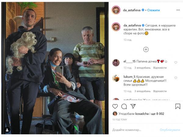 Родители и брат Даши Астафьевой