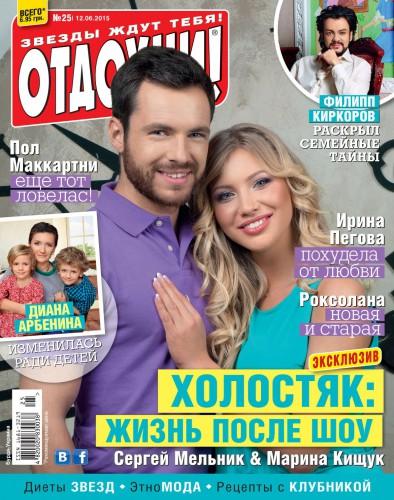 Сергей Мельник и победительница Холостяк 5 снялись в фотосессии для глянца