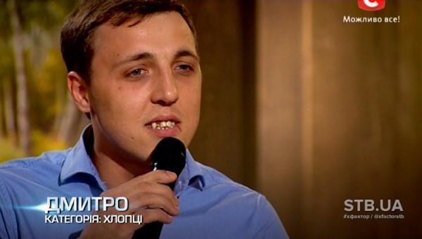 Х-фактор 5: Дмитрий