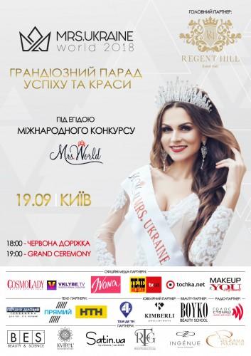 В Киеве состоится конкурс
