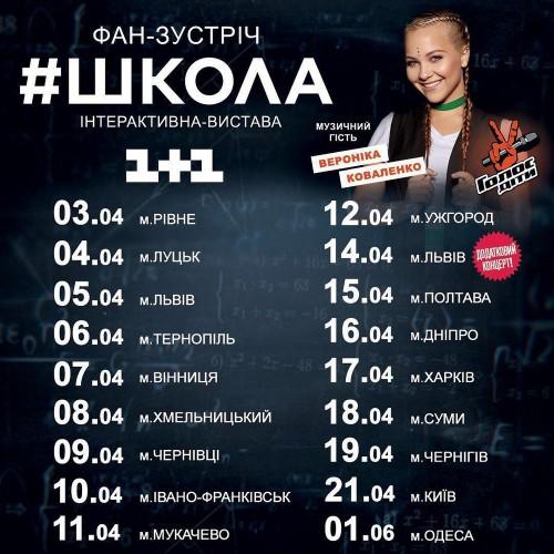 Всеукраинский тур звезд сериала