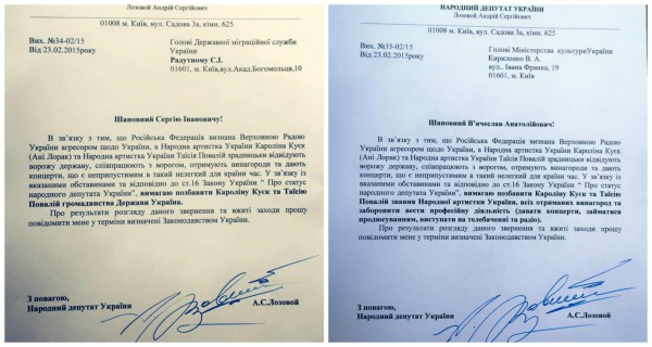 Андрей Лозовой написал два обращения с просьбой лишить Лорак и Повалий гражданства