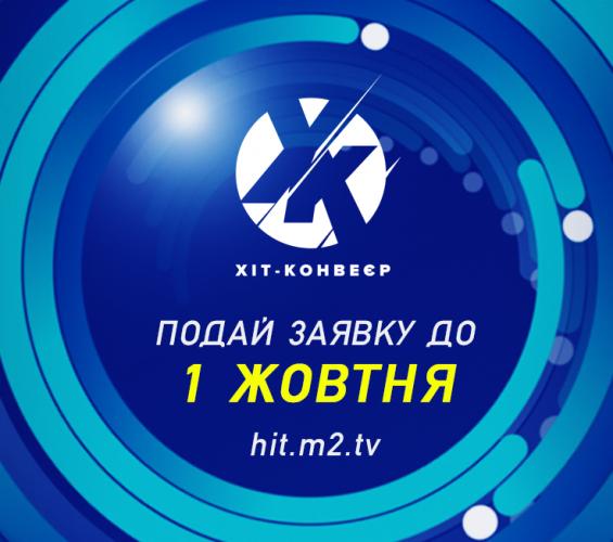 М2 объявил третий сезон конкурса
