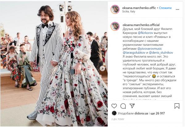 Оксана Марченко и Филипп Киркоров