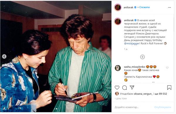 Ани Лорак показала архивные фото с Миком Джаггером
