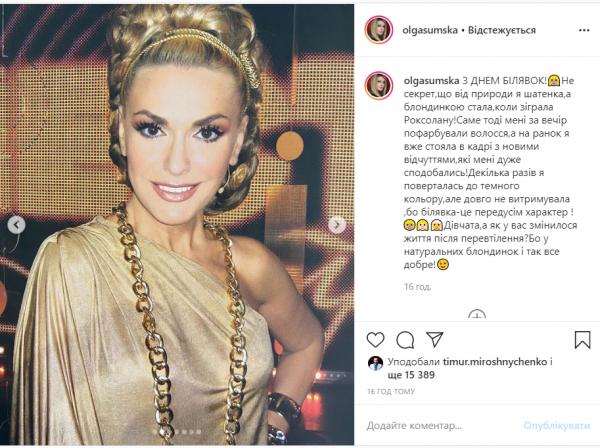 Ольга Сумская призналась, почему перекрасилась в блондинку