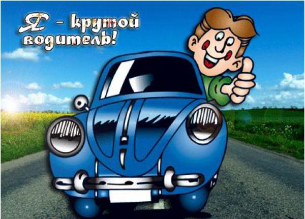 Поздравления ко Дню водителя членам семьи