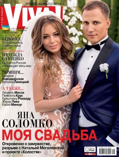 Яна Соломко с мужем