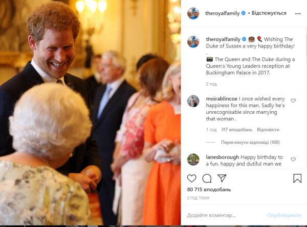 Как королевская семья поздравила принца Гарри с днем рождения