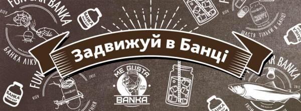 Где недорого поесть в Киеве: Фан-бар