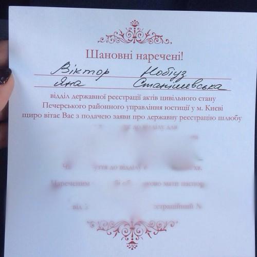 Яна Станишевская выходит замуж за Виктора Нобуза