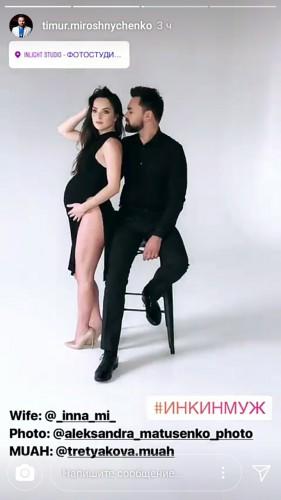 Тимур Мирошниченко с женой фото