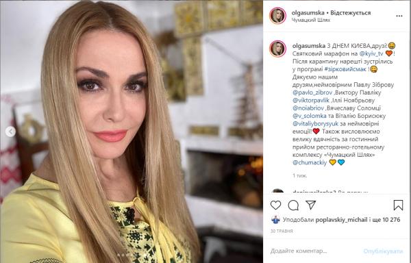 Ольга Сумская удалила