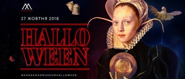 Хэллоуин 2018 в музее Ханенко