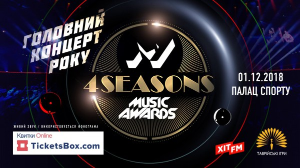 1 Music Awards. 4 Сезона