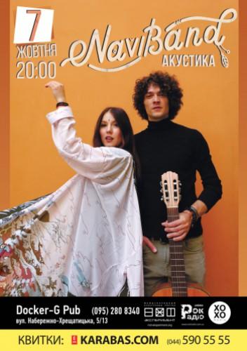 Афиша концерта Naviband в Киеве