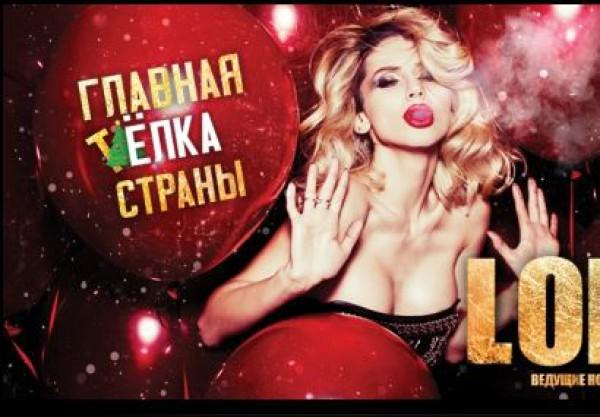 Ягольник возмущен плакатами о новогодней вечеринке певицы LOBODA