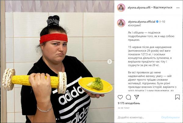 Alyona Alyona похудела на 10 кг