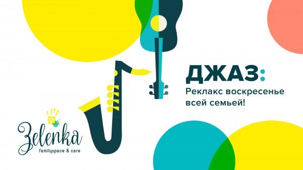 Весенний джаз афиша