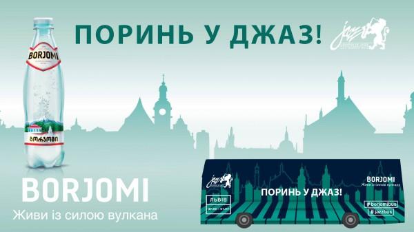 Афиша Borjomi Jazz Fest