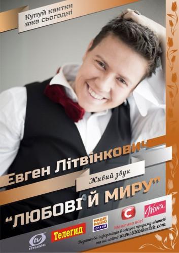 Евгений Литвинкович посетит 20 городов Украины, чтобы подарить весну в душе каждого поклонника